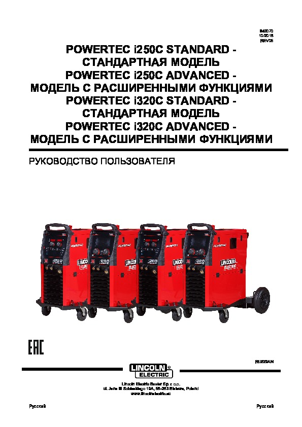 Powertec i320, RUS