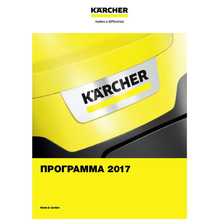 H&G kataloog 2017 (RU), Kärcher