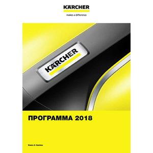 H&G kataloog 2018 ( RU), Kärcher