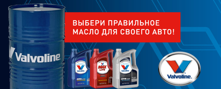 Выбери правильное масло Valvoline
