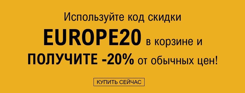 ru.stokker.ee+europe20+discount+code+slideout