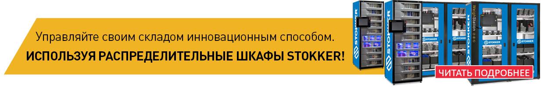 SmartSTOKK промышленный шкаф