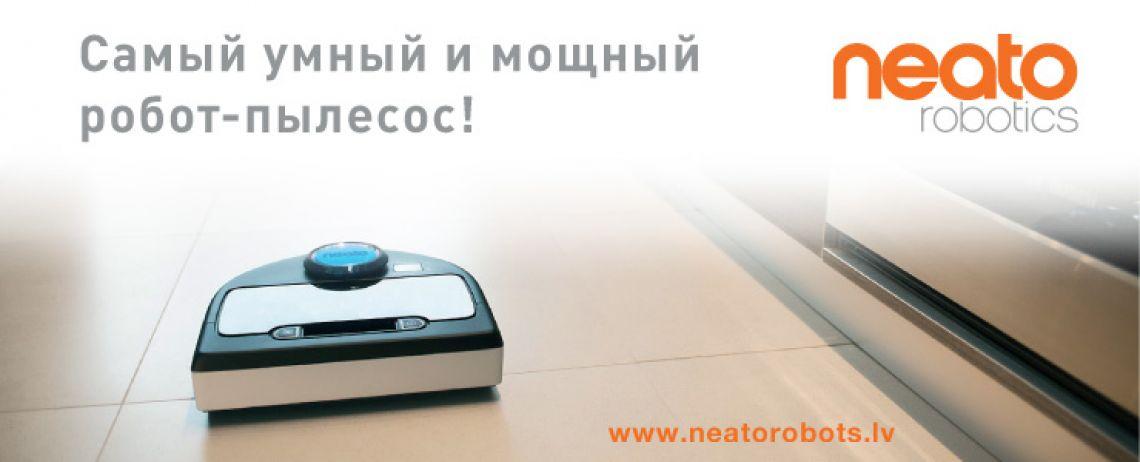 Neato робот-пылесос!